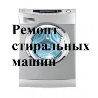 РемонтСМ