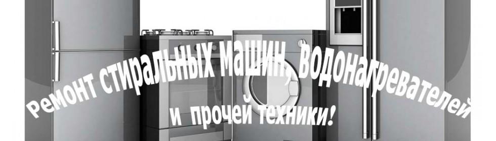 Ремонт стиральных машин электролюкс Белореченская улица сервисный центр стиральных машин бош 4-й Стрелецкий проезд